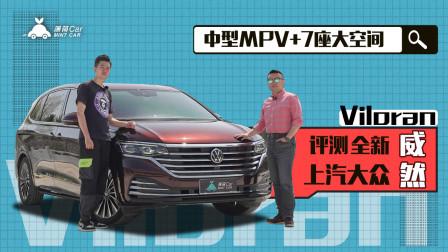 薄荷Car:中型MPV+7座大空间,评测全新上汽大众威然