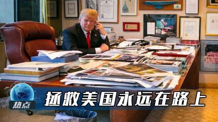 """赚钱还是赚名声?特朗普专属APP上线,""""拯救美国""""永远在路上"""