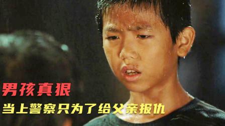 男孩隐忍15年,考上警察,杀光黑警,只为了给父亲报仇!精彩悬疑片