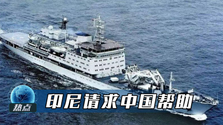 """又当""""东郭先生""""?中国海军协助救援失事潜艇,印尼表示感谢"""