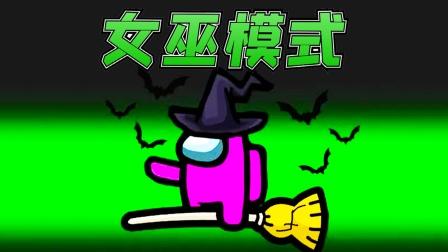 Amongus女巫模式:西西妹子化身大魔王,与内鬼合作,吞噬