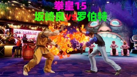拳皇15:SNK终于放大招了,坂崎良和罗伯特一起公布