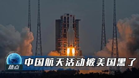 """让中国骄傲的航天活动,又被美国""""黑""""了,这次美专家都看不下去"""