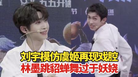 刘宇模仿虞姬再现戏腔太惊艳,林墨跳貂蝉舞蹈过于妖娆!