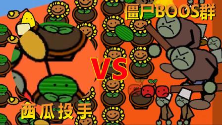卡通版植物大战僵尸17 使用西瓜投手通关屋顶关卡 僵尸们决定写信威胁!