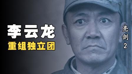 亮剑:李云龙接手独立团,只说了一句话,就征服了手下所有的兵