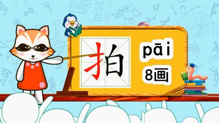 """学汉字启蒙:""""拍""""字的书写笔顺和组词造句"""