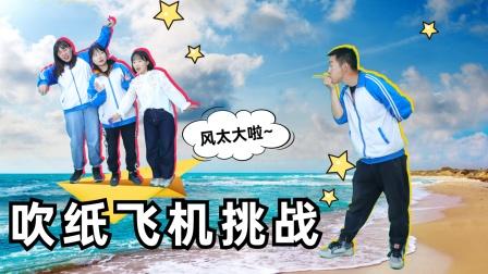 学校实践课,要求学生吹纸飞机,大圣为赢变身器把人吹跑了