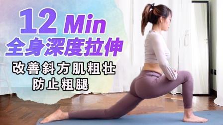 【每天一遍!】运动后深度拉伸美化臀腿线条