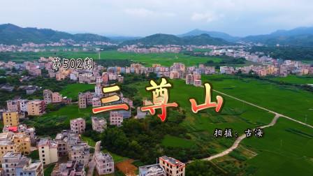 带你去观赏广西桂平容氏大洼山又名三尊山
