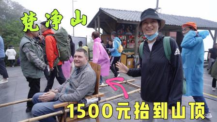 外国游客在梵净山,花1500让滑竿师傅抬到山顶,这么挣钱你会抬吗