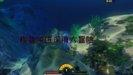 海底大猎杀:梭鱼冲进海底深处寻找大白鲨被藏在海底的锤头鲨吞噬