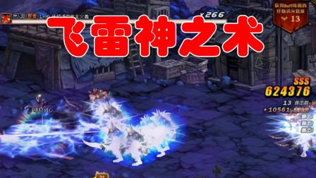 DNF:飞雷神之术!剑影命运抉择无限左右横跳