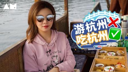 【曼游记】两天一夜六顿饭,清闲雅致的杭州周末游