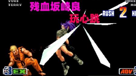 拳皇98c:坂崎良残血和对手玩心跳,BJ的莉安娜能否抗住进攻