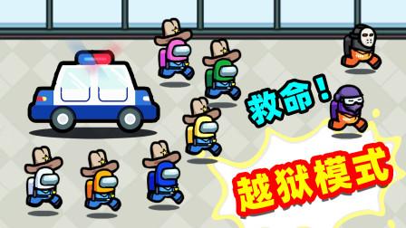 【名游社】Amongus越狱模式,8警长对战2逃犯,谁能活到最后?