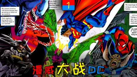 漫威DC宇宙相撞,蜘蛛侠超人成为同事,蝙蝠侠哥谭街头大战毒液