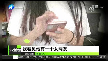 河南电视台民生频道:翻老公手机 活捉美小三