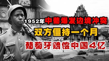 1952年,葡萄牙攻击解放军,我军开炮反击,叶剑英:赔4亿