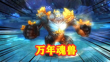 斗罗大陆:遇到万年魂兽泰坦巨猿,小舞被魂兽抓走了!