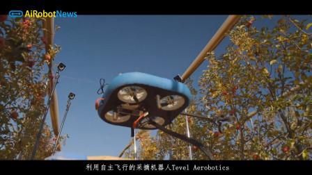 自主飞行采摘机器人Tevel Aerobotics