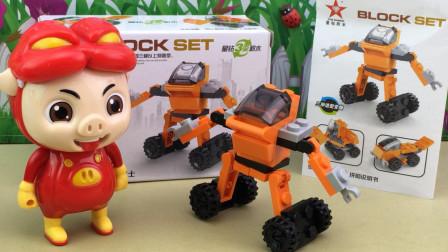 星钻积木玩具3变,猪猪侠拼霸道战士!