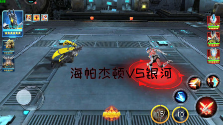 奥特曼传奇英雄:海帕杰顿VS银河和赛罗!八重破坏光线秒杀杰顿