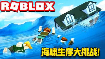 Roblox海啸生存:挑战在海啸中生存下来,所有人都想爬到最高点!