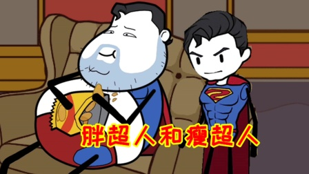火柴人第三季:超人被懒惰之恶魔附身,变成了大胖子!