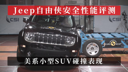 Jeep自由侠安全性能评测 这款美系小型SUV碰撞测试表现如何