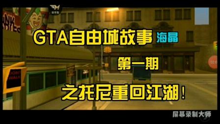 GTA自由城故事【海晶】第1期:托尼从监狱出来了!故事正式开始!