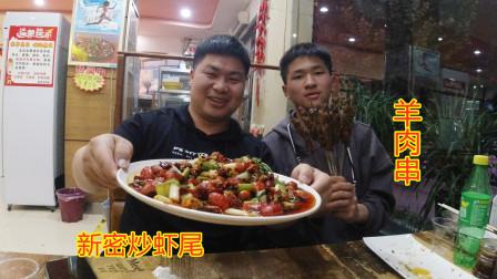 抓住假期尾巴,带陈松下馆子吃麻辣虾尾撸羊肉串,麻辣鲜香真过瘾