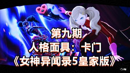 【毒蛇剧场】《女神异闻录5皇家版》中文主线剧情无解说第九期:爱如烈火的女人