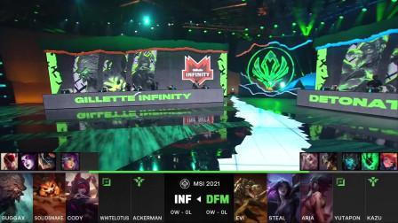 2021MSI季中冠军赛INF vs DFM_小组赛Day1