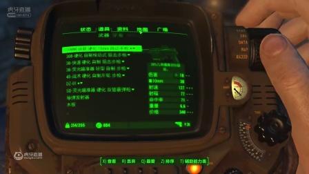辐射4DLC港岛惊魂-01