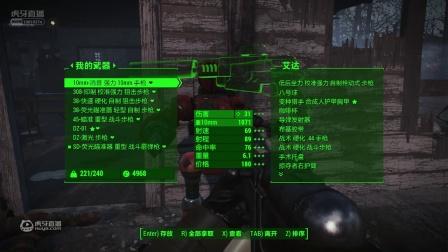 辐射4DLC港岛惊魂-04
