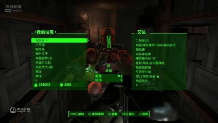 辐射4DLC港岛惊魂-02