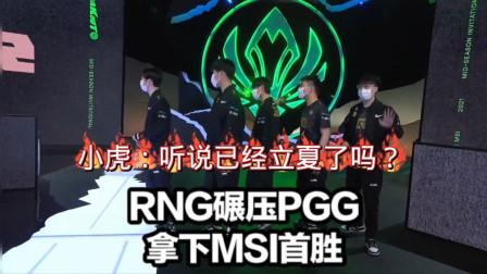 RNG拿下MSI首胜!小虎纳尔杀疯表情火了,PGG队员被打笑,RNG官方赛后整活,LCK解说开始慌了