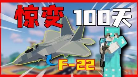 惊变100天!造出战斗飞机!!#21