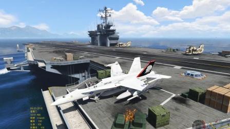 GTA5:大黄蜂2代战斗机降落航空母舰
