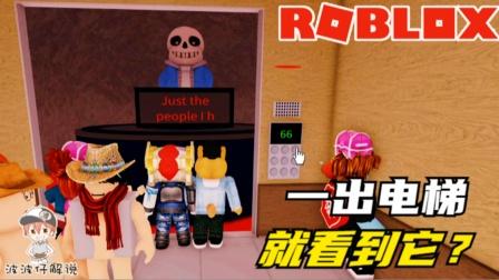 Roblox沙雕电梯:一出电梯就看到传说之下的小骷髅?