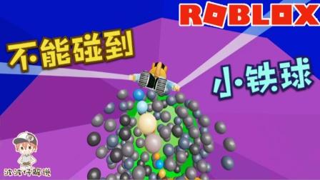 Roblox地狱坠落:密密麻麻的小铁球!你能不碰到顺利过关吗