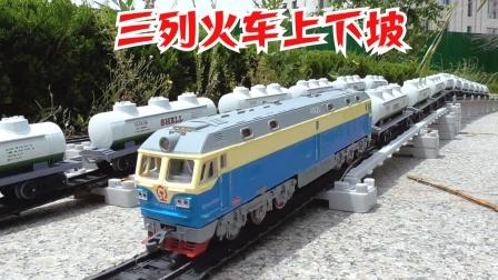 三列火车上下坡模拟,道岔合组特长专列演示