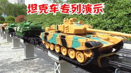 三组坦克车军列编组加长列三机车牵引模拟