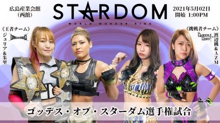 Stardom - Golden Week Fight Tour 开幕战 2021.05.02