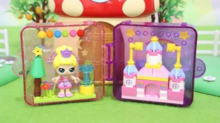 亿奇惊喜猜拆乐:口袋积木公主主题拼装玩具分享