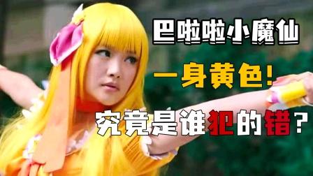 巴啦啦小魔仙 ,小蓝为什么穿黄衣服?这都是魔仙女王搞的鬼!