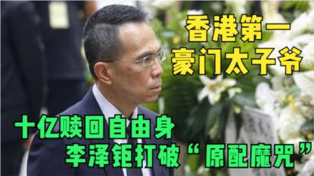 香港第一豪门太子爷:10亿赎回自由身,李泽钜打破原配魔咒