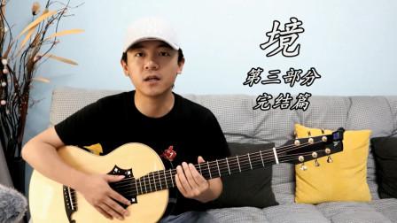 【潇潇指弹教学】刘嘉卓《境》第三部分吉他教学 完结篇