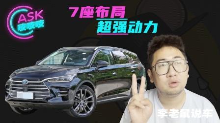 18万7座SUV零百不输法拉利,国产新能源价格竟高达70万!